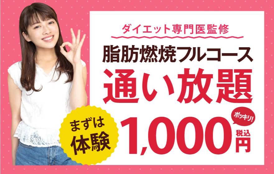 体験1000円キャンペーン実施中