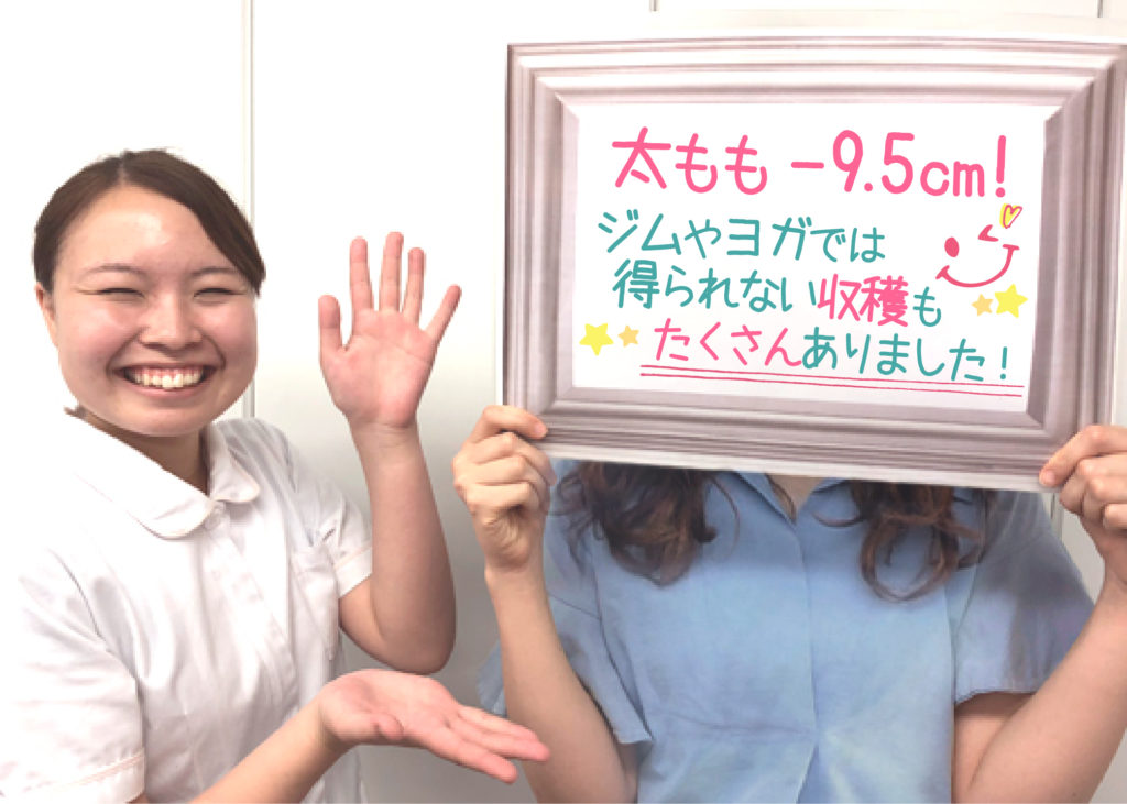 りんくう泉南店で脚痩せ成功!