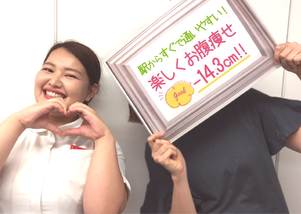 梅田店でお腹痩せ!