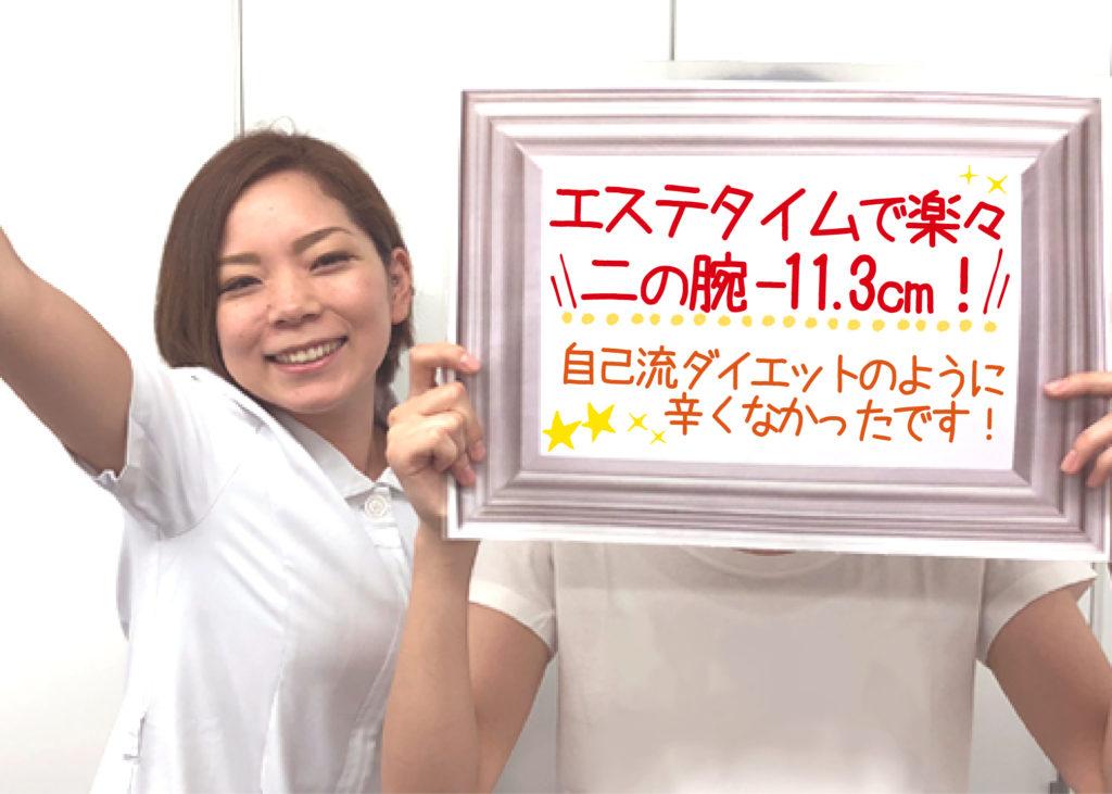 京都洛南店で二の腕痩せ成功!