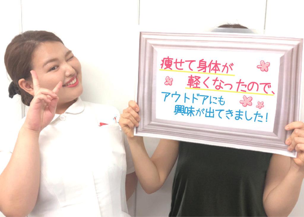 梅田でダイエット成功!
