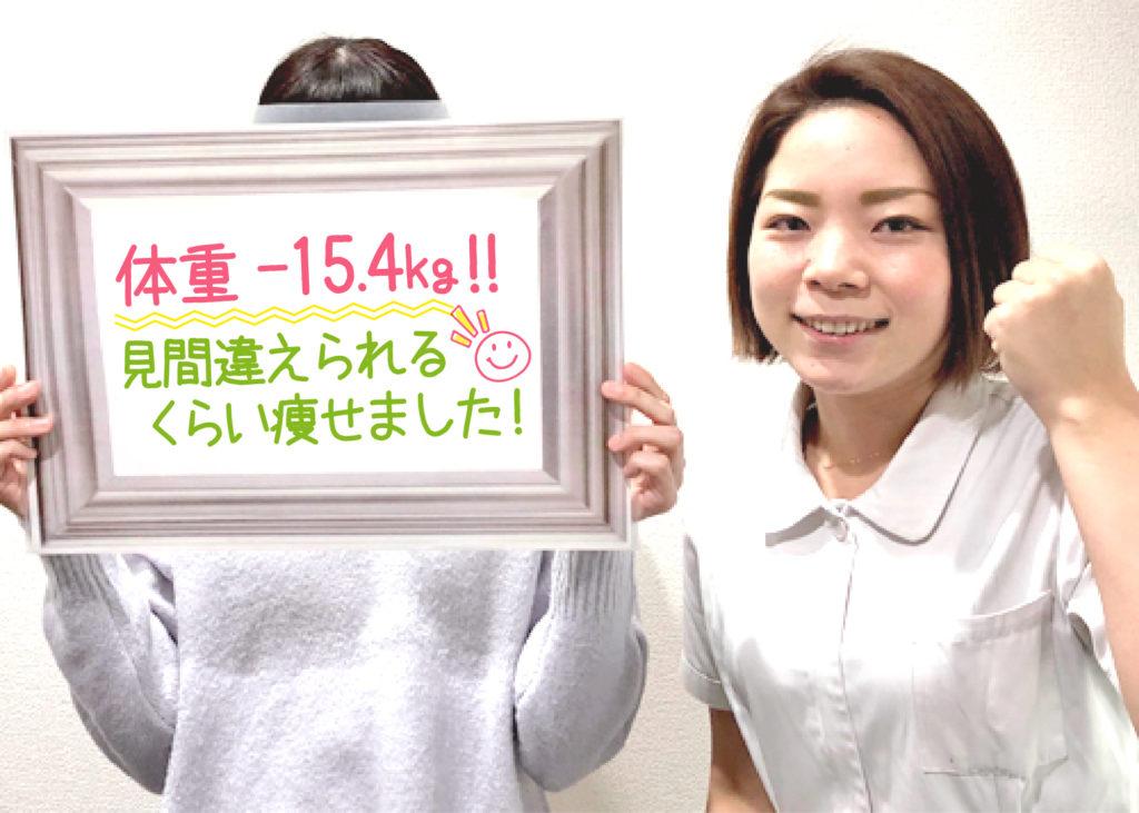 京都洛南店でダイエット成功!