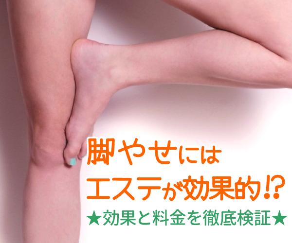 脚痩せにはエステが効果的?効果と料金