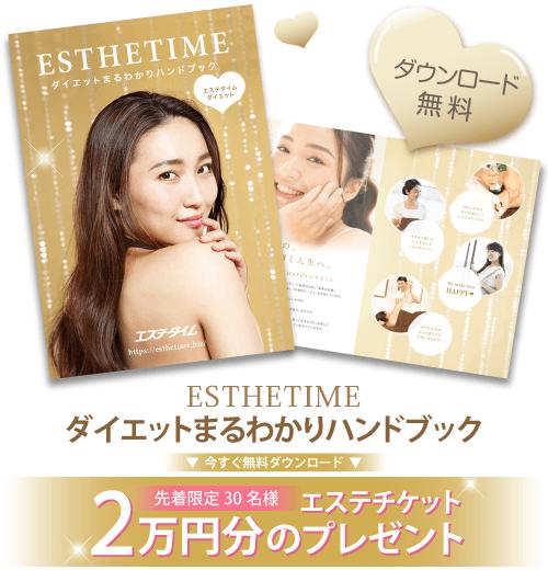 エステタイムダイエットまるわかりハンドブックをダウンロードすると先着30名限定2万円のエステチケットプレゼント!